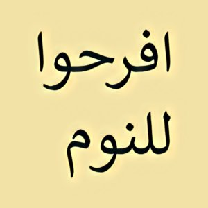 Traumdeutung Arabisch