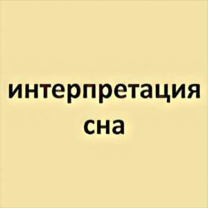 Traumdeutung russisch
